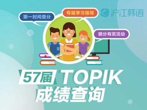 57届TOPIK成绩查询入口韩语能力考试查分方法