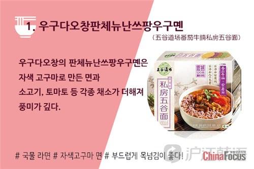 韩国人眼中最受欢迎的中国十大拉面BEST10