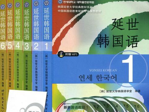 学完《延世韩国语》6册,韩语能到什么水平?