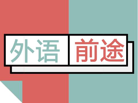 学哪门外语最实用有前途?第一名竟是...