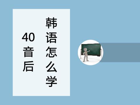学完四十音后,韩语怎么学?