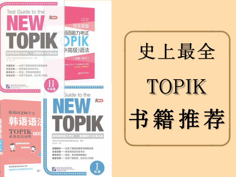 史上最全TOPIK备考书籍推荐