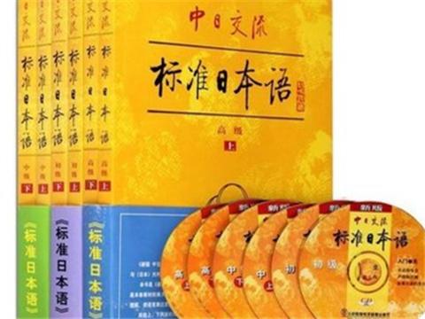 学日语用新标日:标日课程大集合