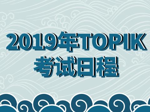 2019年TOPIK考试时间公布