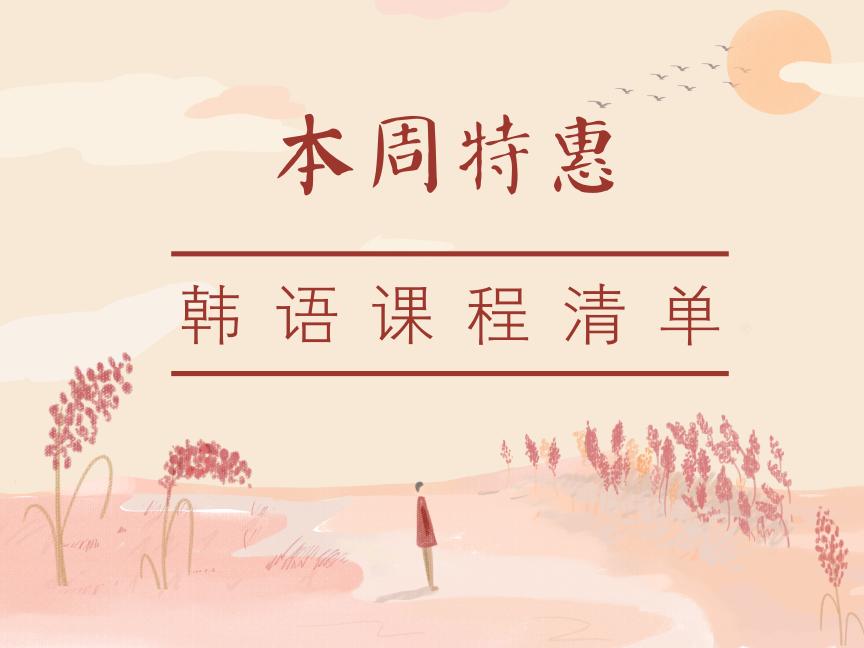 12.3-12.9:韩语课程本周特惠清单