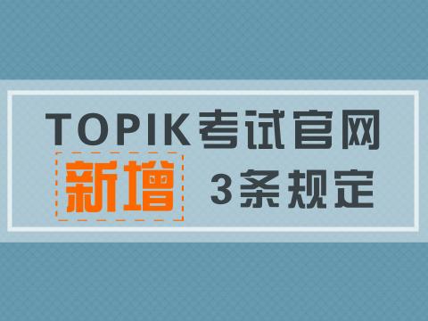 TOPIK官网新增考试规定,听力没有涂卡时间!