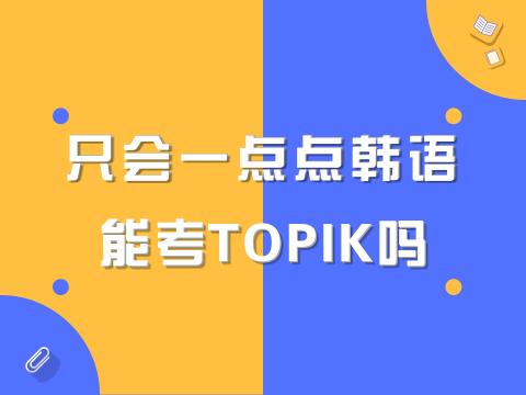 只会一点点韩语,但是想参加TOPIK怎么办?