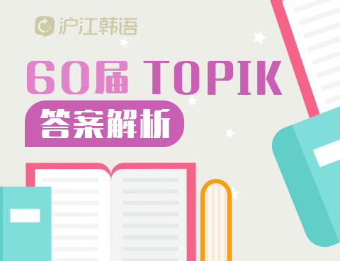 第60届TOPIK答案汇总+真题精析韩国语能力考试