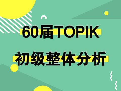 第60届TOPIKⅠ初级真题解析总体分析