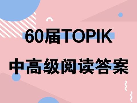 第60届TOPIKⅡ中高级阅读答案+真题解析韩国语能力考试