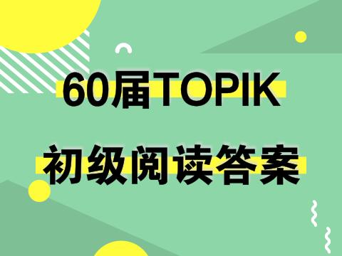 第60届TOPIKⅠ初级阅读答案+真题解析韩国语能力考试