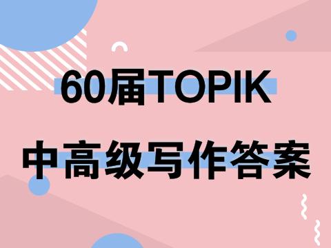 第60届TOPIKⅡ中高级写作答案+真题解析韩国语能力考试