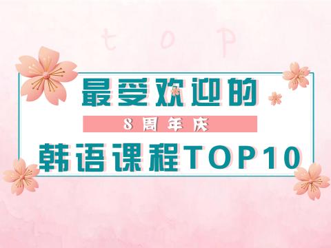 2018年沪江最受欢迎的韩语课程TOP10