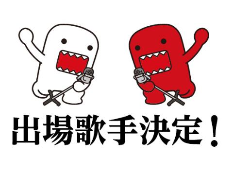 第70届NHK红白歌会出场歌手公布!