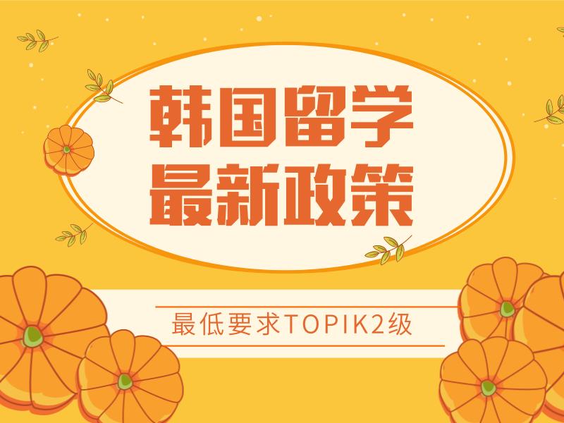 最新消息:韩国留学最低要求TOPIK2级?真的吗?