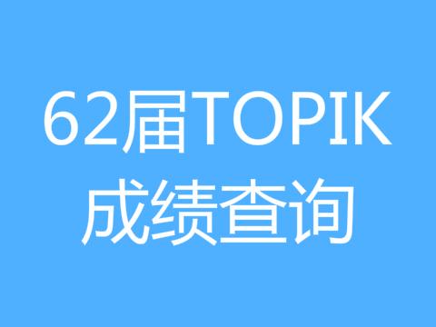 62届TOPIK成绩查询入口韩语能力考试查分方法