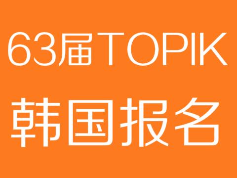 第63届TOPIK报名时间韩国地区1月24日开始