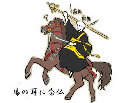 对牛弹琴VS对马念经:那些意思相同表达不同的中日谚语