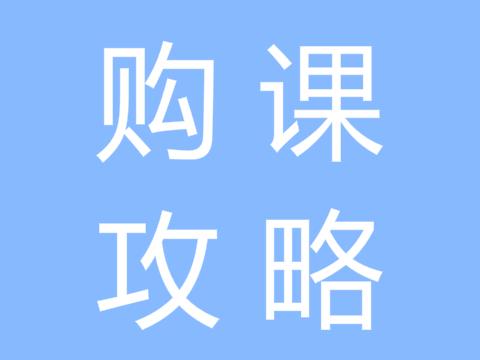 开学季最后1天:韩语课程全场2.4折起