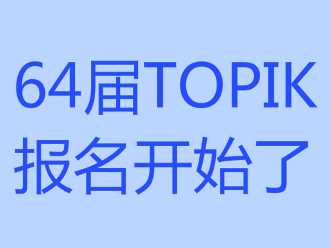 64届韩语能力考TOPIK报名及考试时间安排