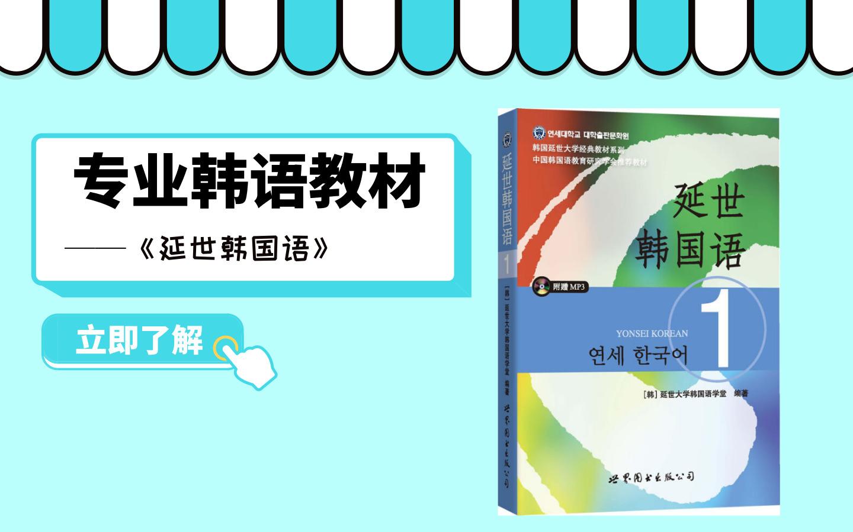 怎样自学《延世韩国语》1-4册?