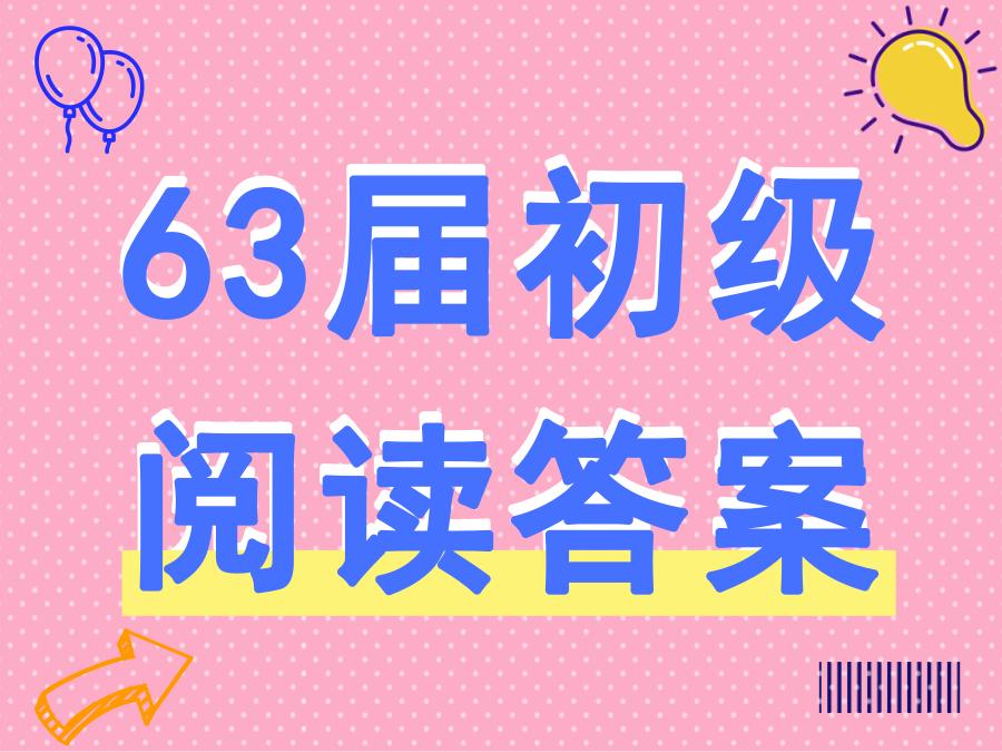 第63届TOPIK初级阅读答案+真题精析韩国语能力考试