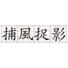 """""""捕风捉影"""" 用韩语怎么说?"""
