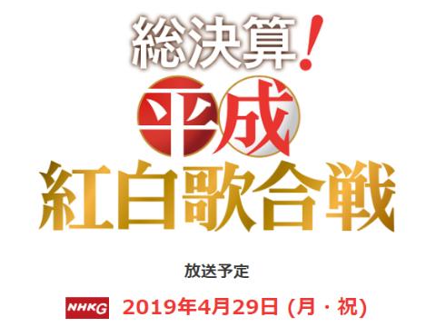 樱井翔任NHK《总决算!平成红白歌会》节目主持人