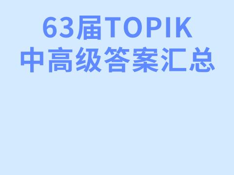 第63届TOPIK中高级答案汇总+真题精析韩国语能力考试