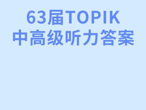 第63届TOPIK中高级听力答案+真题精析韩国语能力考试