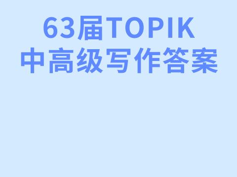 第63届TOPIK中高级写作答案+真题精析韩国语能力考试