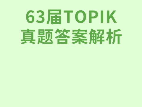 第63届TOPIK真题答?#23500;?#24635;+真题精析韩国语能力考试