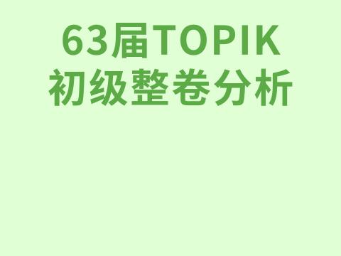 第63届TOPIKⅠ初级真题答案解析及整体分析