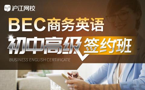 2019商务英语课程初中高级