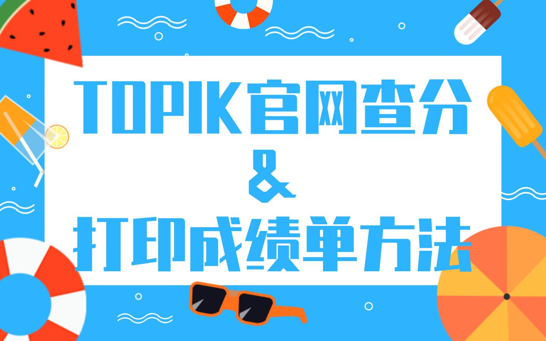 韩国语能力考试成绩查询方法-官网