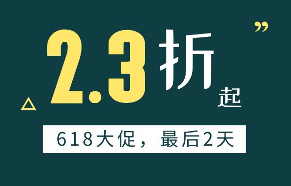 618大促最后2天,全场2.3折¥618起