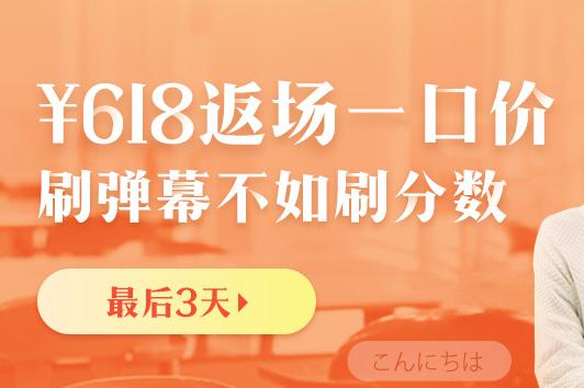 618来袭,你最值得买的韩语课在这