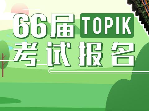 66屆韓國語能力考試(TOPIK)報名第二階段開始