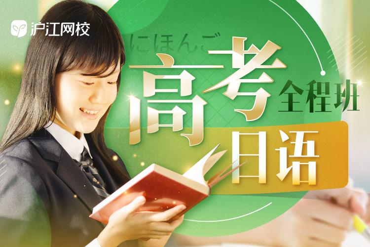 高考日语网课