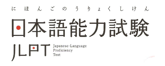 日语n3是什么水平?