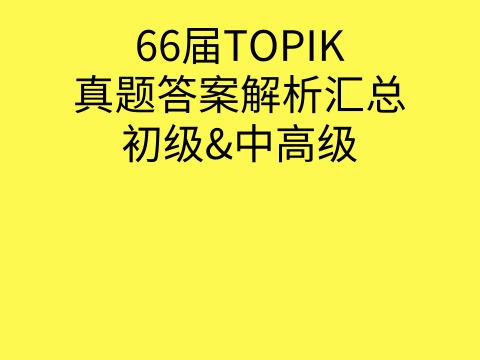 第66届TOPIK考试答案汇总+真题精析韩国语能力考试