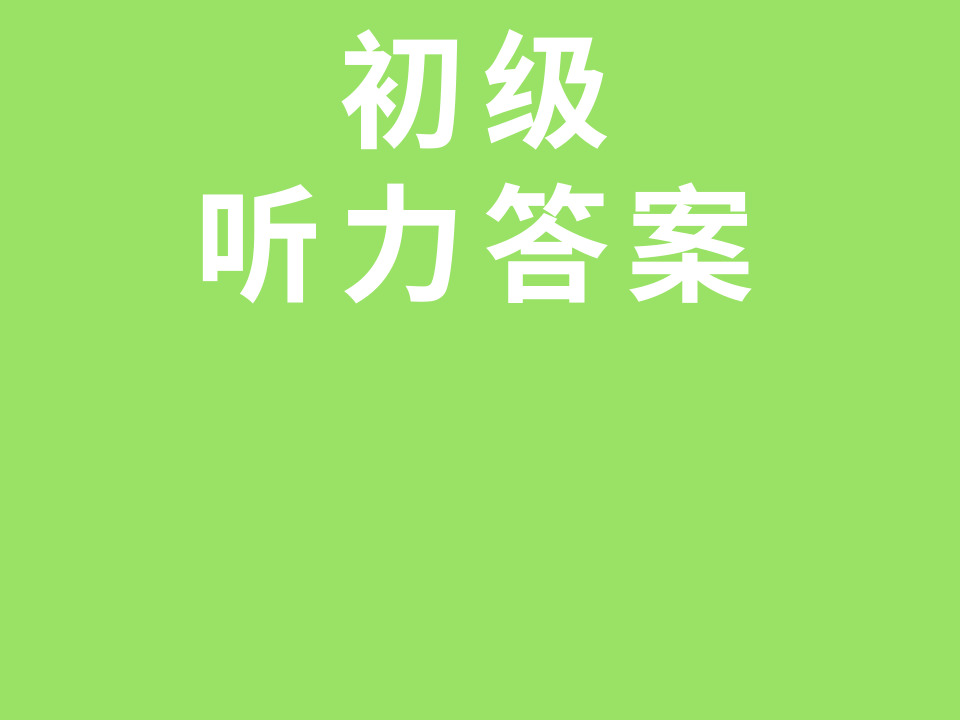 第66届TOPIK初级听力答案+真题精析韩国语能力考试
