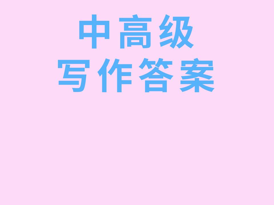 第66届TOPIK中高级写作答案+真题精析韩国语能力考试