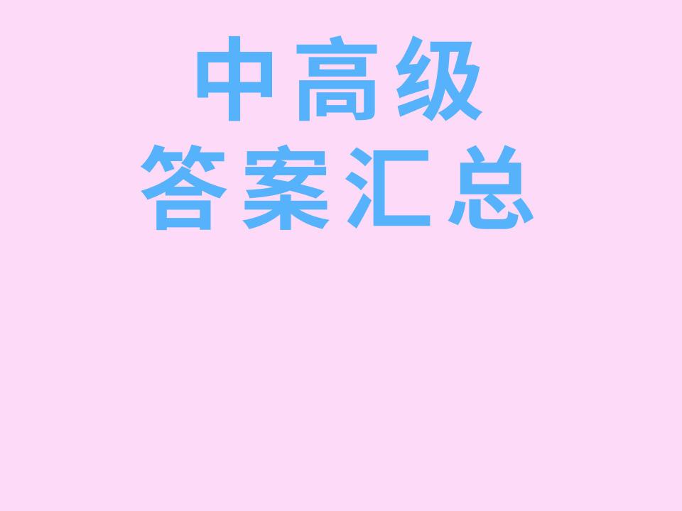 第66届TOPIK中高级答案汇总+真题精析韩国语能力考试