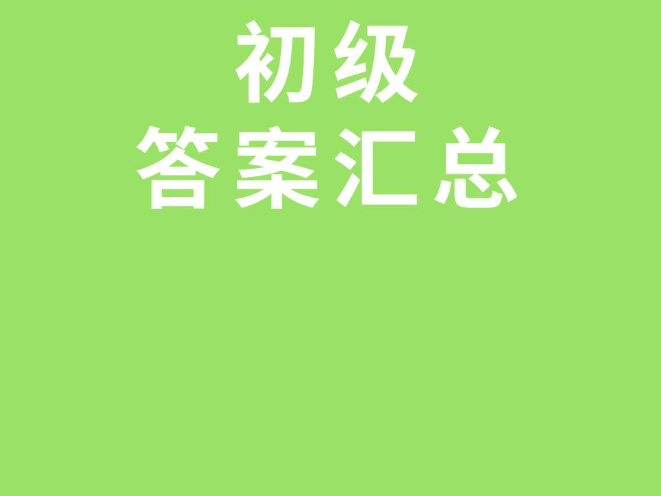 第66届TOPIK初级答案汇总+真题精析韩国语能力考试