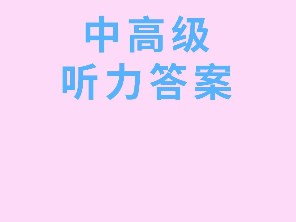 第66届TOPIK中高级听力答案+真题精析韩国语能力考试