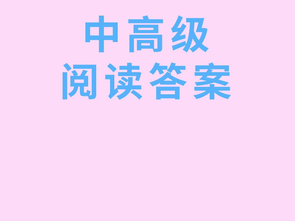 第66届TOPIK中高级阅读答案+真题精析韩国语能力考试