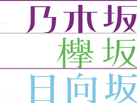 三大坂道系组合会师今年红白歌会 你推的是 红白歌会 沪江日语