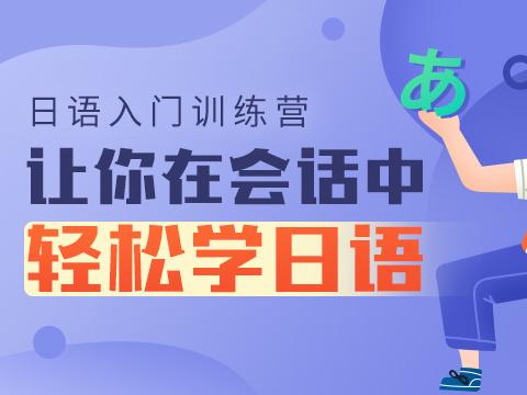在会话中学日语:日语入门训练营限时免费开营!