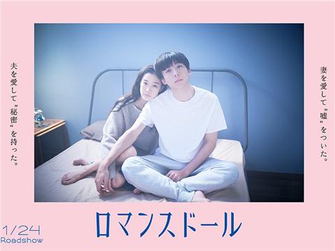 人气日本爱情小说推荐:爱情人偶